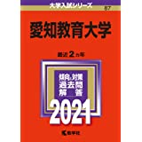 愛知教育大学 (2021年版大学入試シリーズ)