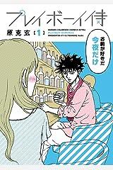 プレイボーイ侍 1 (少年チャンピオン・コミックス エクストラ) Kindle版