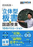 「立体型板書」の国語授業 (国語授業イノベーションシリーズ)