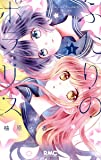 ふたりのポラリス 1 (りぼんマスコットコミックス)