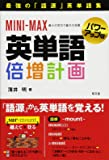 MINI-MAX英単語倍増計画