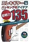 """エレキギターバッキングのアイデア""""即戦力""""135[スマホ対応]"""