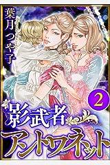 影武者アントワネット (2) (ストーリーな女たち) Kindle版
