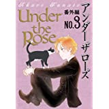 Under the Rose 番外編 No.3 Under the Rose 《番外編》 (バーズコミックス)