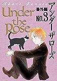 Under the Rose 番外編 No.3 Under the Rose 《番外編》 (バーズコミックス)