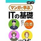 マンガで学ぶITの基礎 合本版 (impress Digital Books)