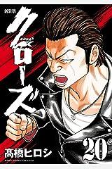 新装版 クローズ 20 (少年チャンピオン・コミックス エクストラ) Kindle版
