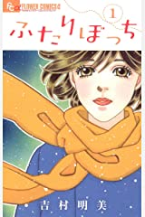 ふたりぼっち(1) (フラワーコミックスα) Kindle版