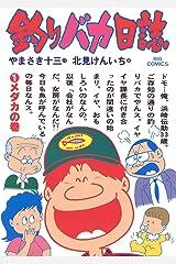 釣りバカ日誌(1) (ビッグコミックス) Kindle版