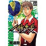 ハリガネサービス 22 (少年チャンピオン・コミックス)