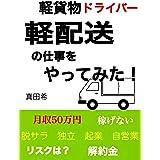 軽貨物ドライバー・軽配送の仕事をやってみた! 脱サラ・起業・独立・自営業 改訂2.0