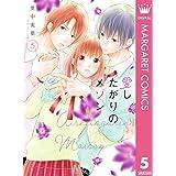 愛したがりのメゾン 5 (マーガレットコミックスDIGITAL)