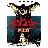 グリズリー [DVD]