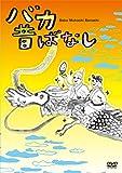 バカ昔ばなし [DVD]