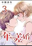 年の差婚 3巻 (G☆Girls)