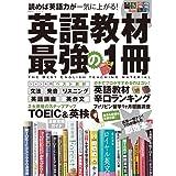 英語教材 最強の1冊 (100%ムックシリーズ)