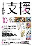 支援Vol.10