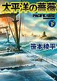 太平洋の薔薇 (下) (小学館文庫)