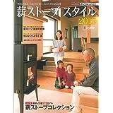 アクティブライフ・シリーズ017 薪ストーブ スタイル2019 (CARTOPMOOK)