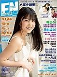 ENTAME 2020年 05 月号 [雑誌]