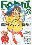 キャラ☆メル Febri vol.6