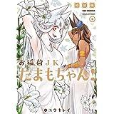 お稲荷JKたまもちゃん! (5) 特装版 (REXコミックス)