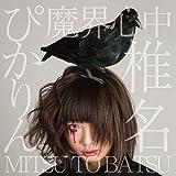 魔界心中 / MITSU TO BATSU 【Type B】