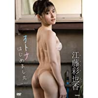 江藤彩也香 オトナはじめました [DVD]