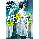 化学探偵Mr.キュリー9 (中公文庫 き 40-13)
