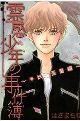 霊感少年の事件簿 ~半妖 亜蘭編~ Kindle版