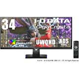 I-O DATA ゲーミングモニター 34型(75Hz) 2ms(GTG) ウルトラワイド(3440×1440) GigaCrysta RPG向き HDMI×2 DP×1 USB Type-C×1 高さ調整 リモコン付 LCD-GCWQ341XDB