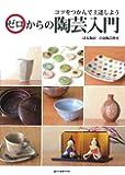 ゼロからの陶芸入門―コツをつかで上達しよう