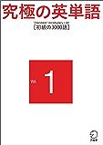 究極の英単語 SVL Vol.1 初級の3000語