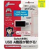 【Switch Lite対応】 CYBER ・ USB A-TypeC変換コネクター ( SWITCH 用) ブラック…