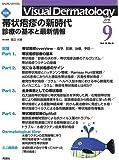 Visual Dermatology 2019年9月号 Vol.18 No.9 (ヴィジュアルダーマトロジー)