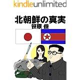 北朝鮮の真実: 北朝鮮は日本が作った国だった!? (笹原シュン☆これ今、旬!!)