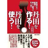 丹田を作る!丹田を使う!: 身体中心の意識が、秘めた能力を引き出す