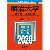明治大学(文学部−一般選抜入試) (2020年版大学入試シリーズ)