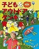 子どもをアウトドアでゲンキに育てる本: つるの剛士と「BE-PAL」自然遊び部 (小学館SJ・MOOK)