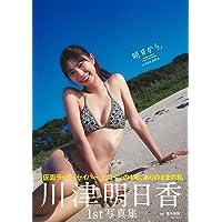 川津明日香ファースト写真集 明日から。