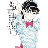 恋は雨上がりのように(3) (ビッグコミックス)