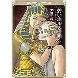 碧いホルスの瞳 -男装の女王の物語- 8 (ハルタコミックス)