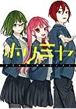 ホリミヤ(14) (Gファンタジーコミックス)