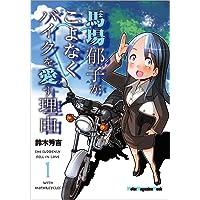 馬場郁子がこよなくバイクを愛す理由 1 (Motor Magazine Mook)
