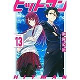 ヒットマン(13) (講談社コミックス)