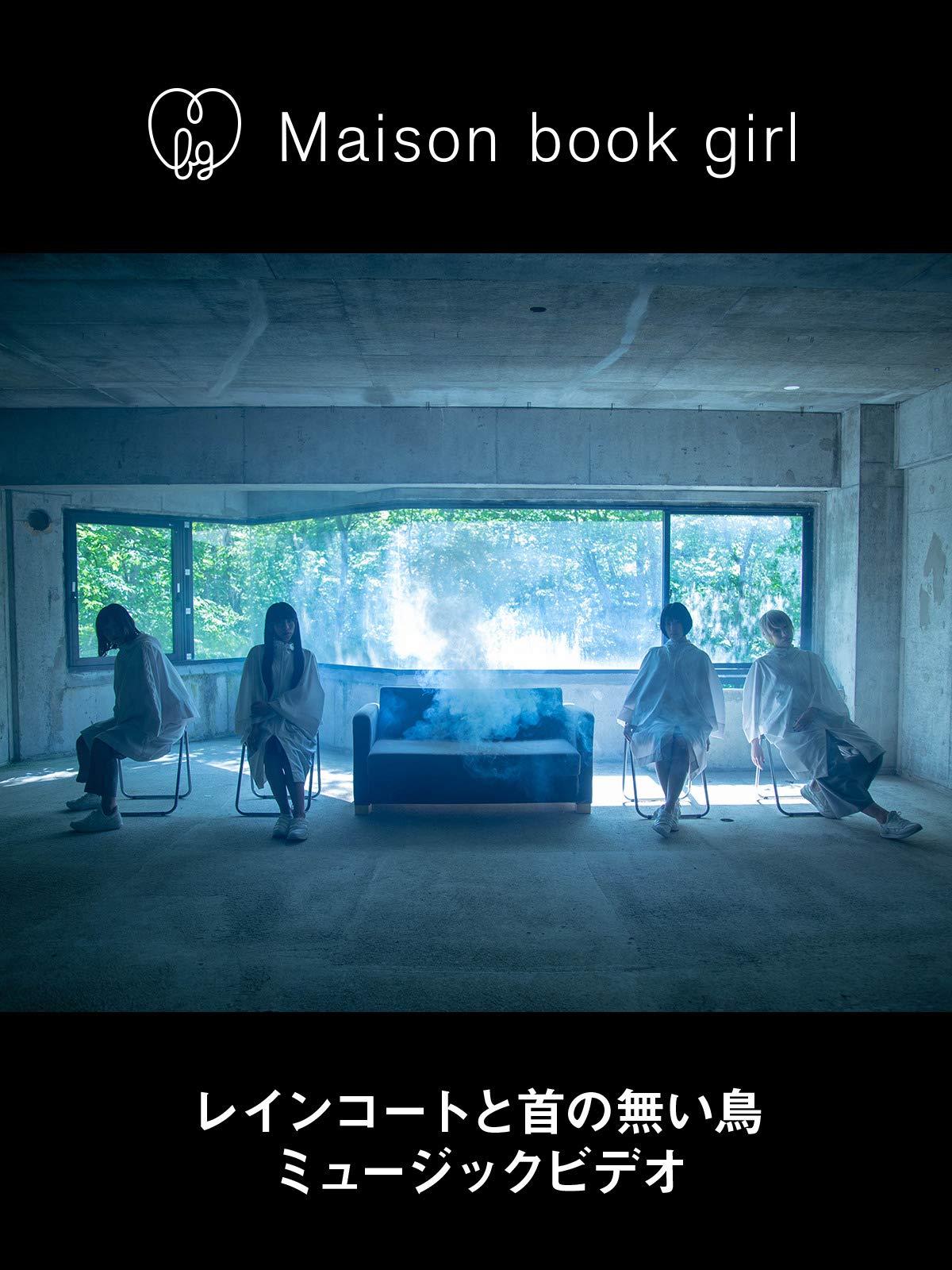 MV『レインコートと首の無い鳥』