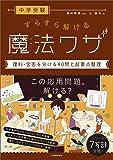 中学受験 すらすら解ける魔法ワザ 理科・合否を分ける40問と超要点整理 (西村則康先生の本)