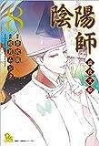 陰陽師―瀧夜叉姫― 8 (リュウコミックス)