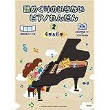 譜めくりのいらない ピアノれんだん2(4手&6手)【おまけ伴奏譜(4手)&スコア(6手)付き】 (ピアノ連弾)