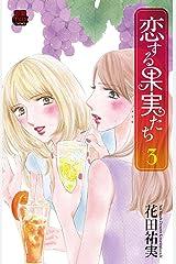 恋する果実たち 3 (MIU 恋愛MAX COMICS) Kindle版